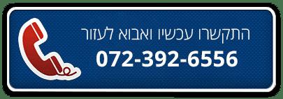 התקשרו עכשיו ואבוא לעזור