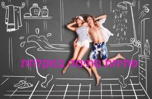 זוג בחדר מקלחת עם כיתוב - פתיחת סתימה במקלחת
